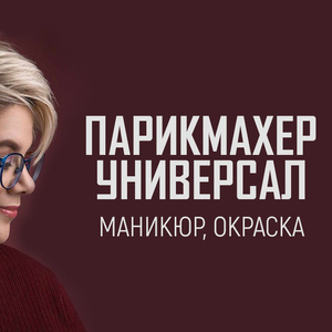 Парикмахер универсал Елена
