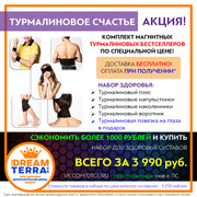 Комплексы и товары для здоровых суставов от Дримтерра (DreamTerra)