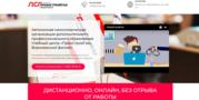 Учебный центр «ПромСтройГаз» Воронежский филиал